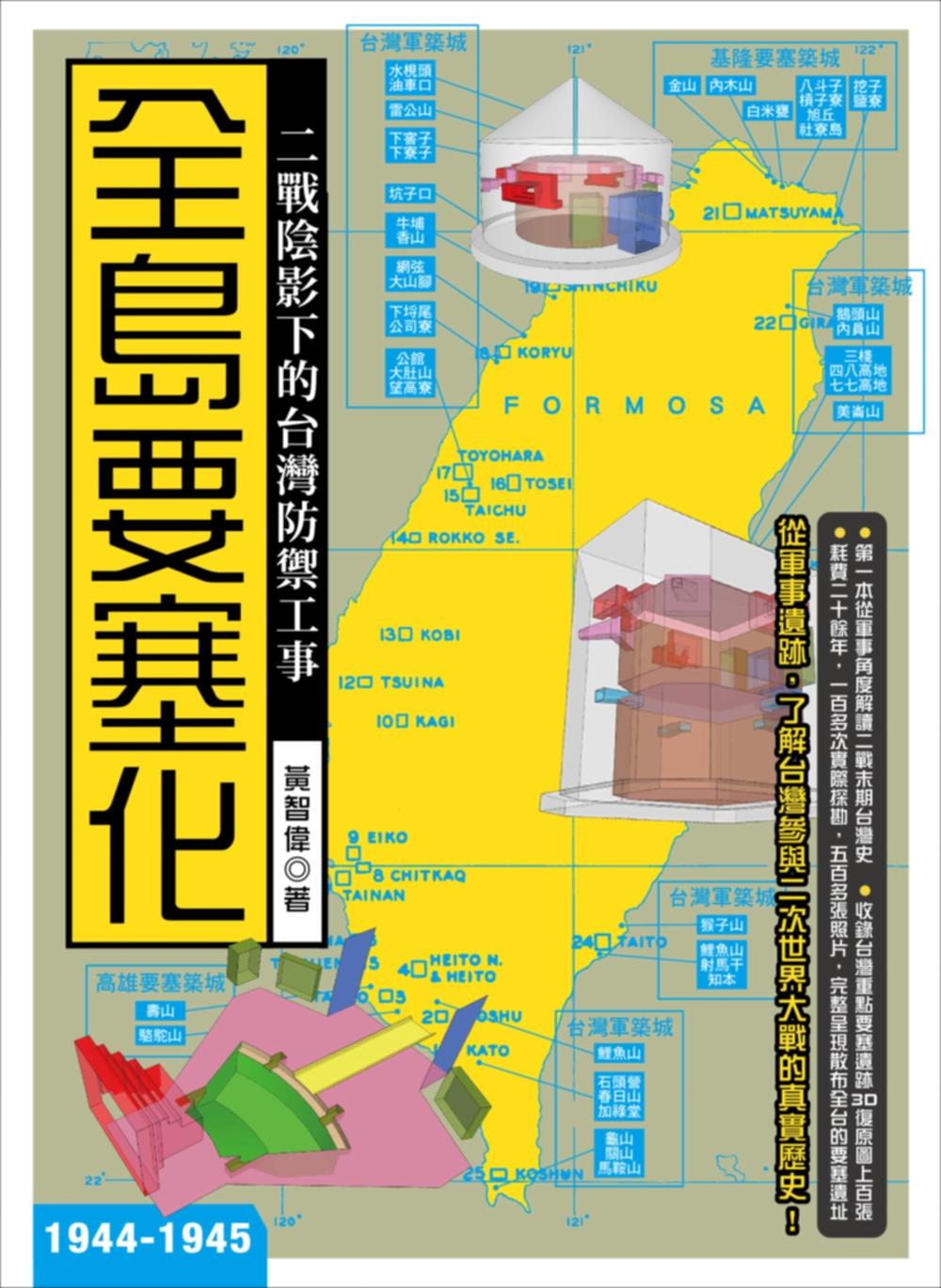 全島要塞化:二戰陰影下的台灣防禦工事(1944-1945)