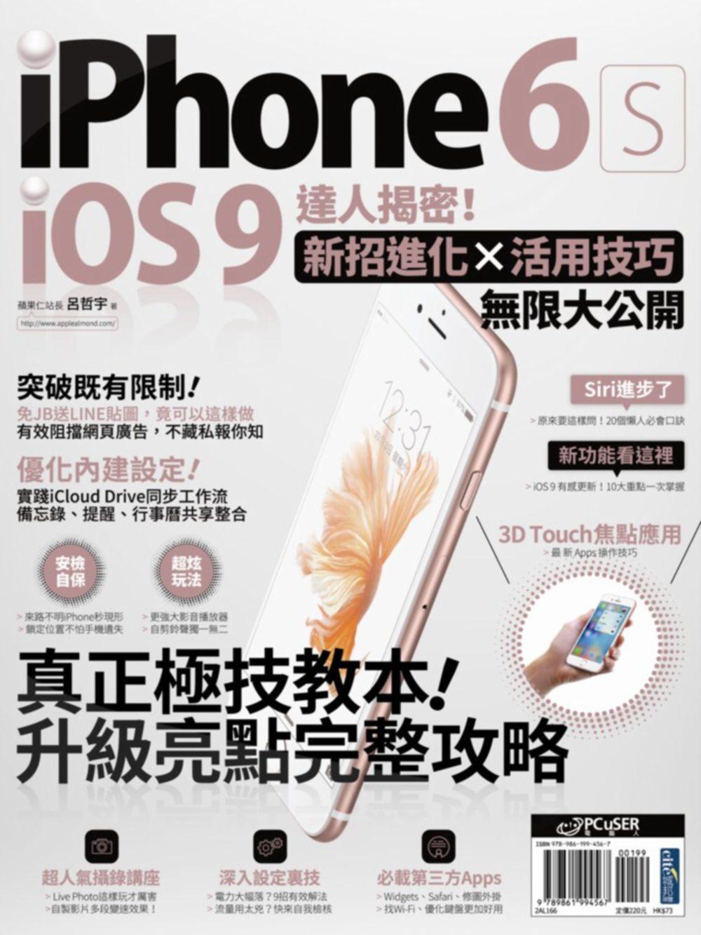 iPhone 6s + iOS...