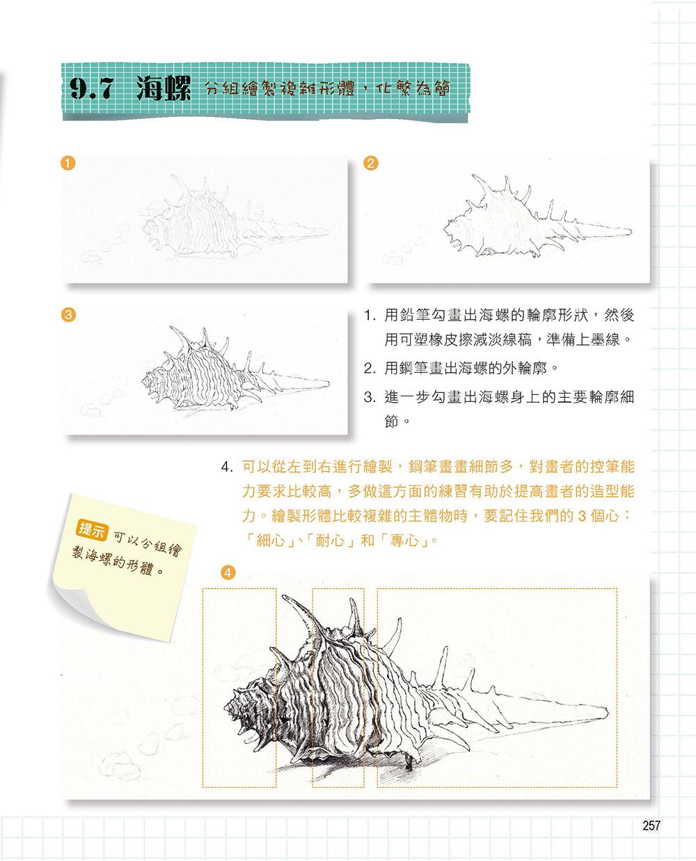 ◤博客來BOOKS◢ 暢銷書榜《推薦》色鉛筆繪畫寶典:一次學會54種一般繪畫技法+15種水性色鉛筆繪畫技法