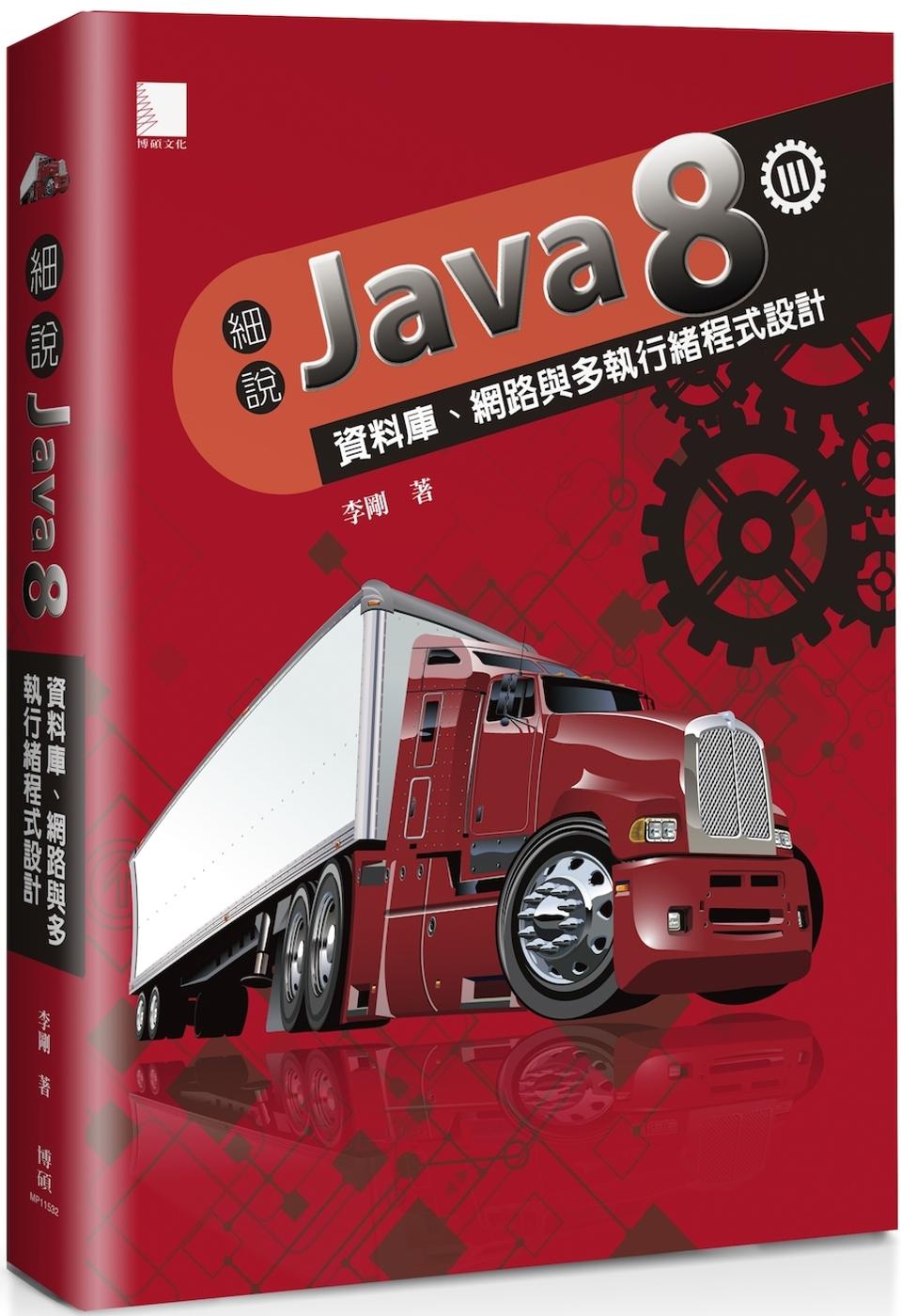 細說Java 8 Vol  III:資料庫、網路與多執行緒程式設計  暢銷書