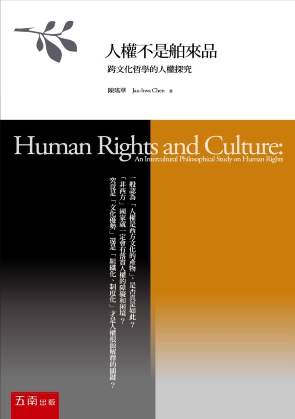 人權不是舶來品:跨文化哲學的人權探究(2版)