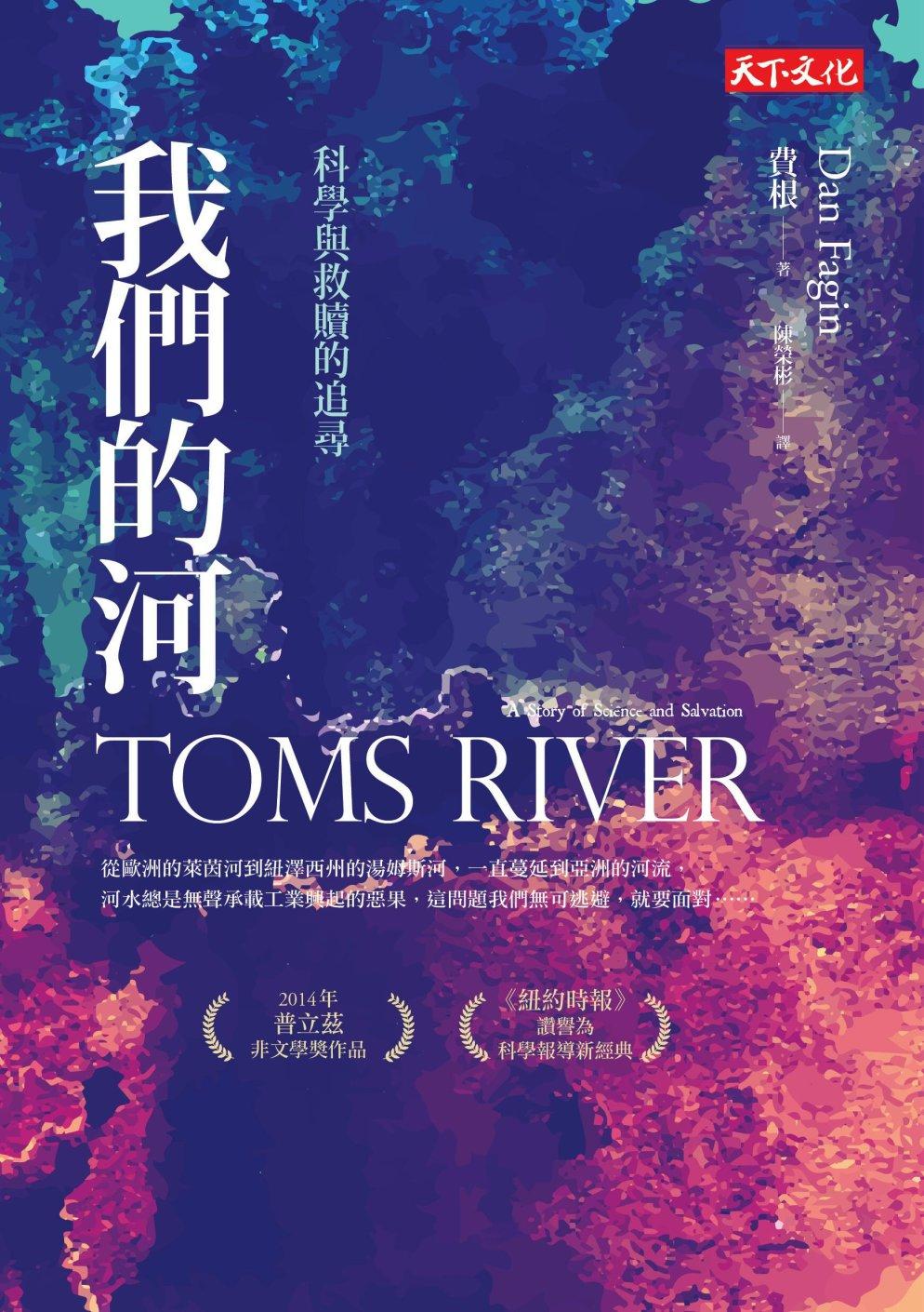 我們的河:科學與救贖的追尋