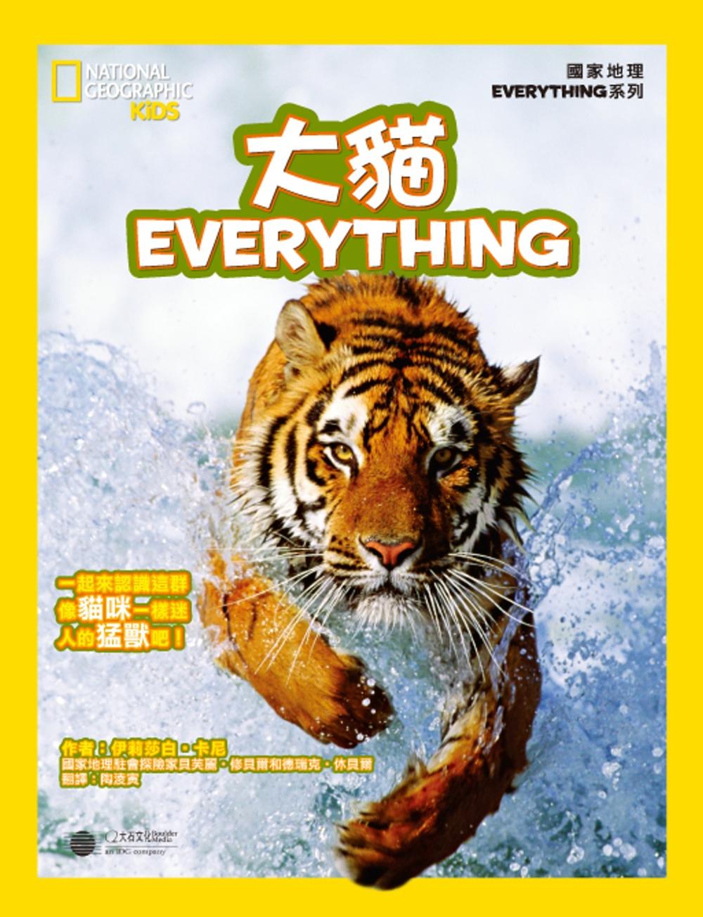 國家地理兒童百科:大貓