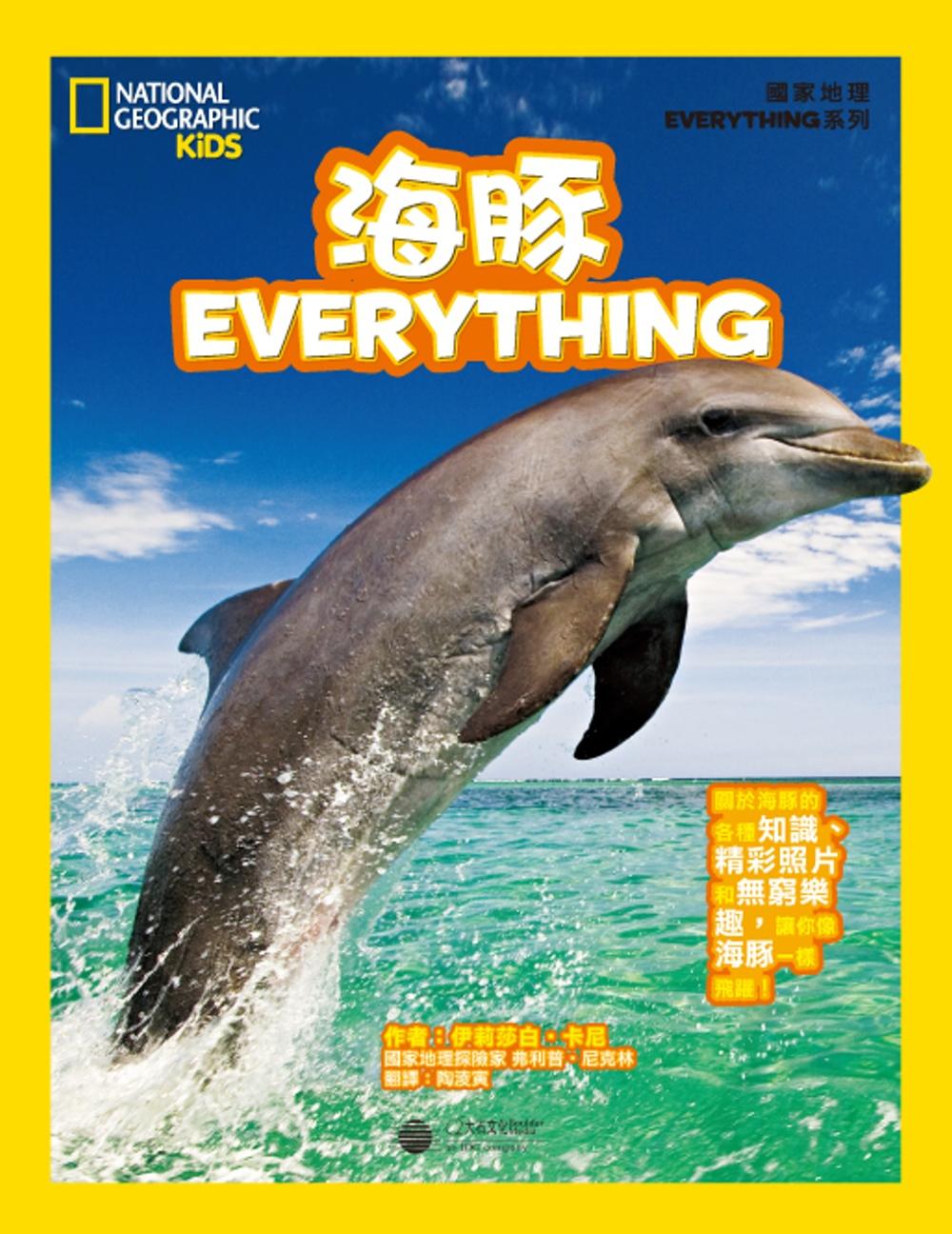 國家地理兒童百科:海豚