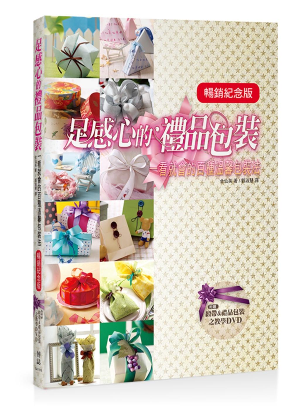 暢銷 版^!足感心的 包裝:一看就會的百種溫馨包裝法^(附DVD^)