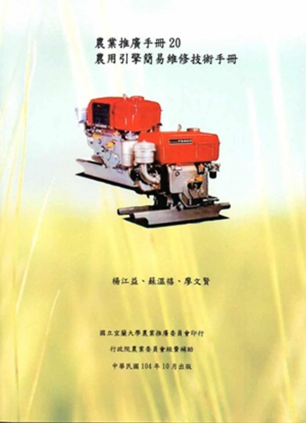 農用引擎簡易維修技術手冊