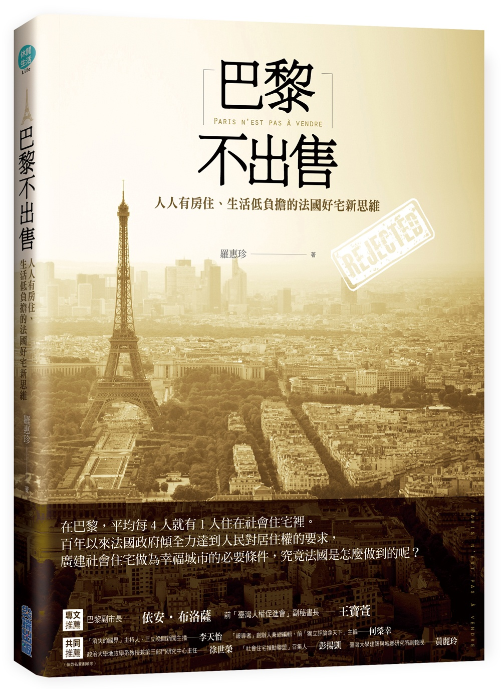 巴黎不出售:人人有房住、生活低...