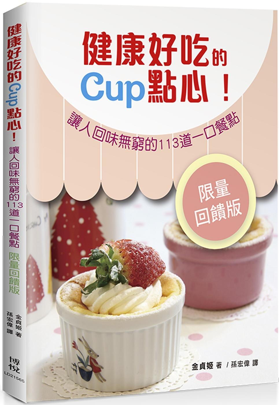 健康好吃的Cup點心!:讓人回味無窮的133道一口餐點 lt  版 gt
