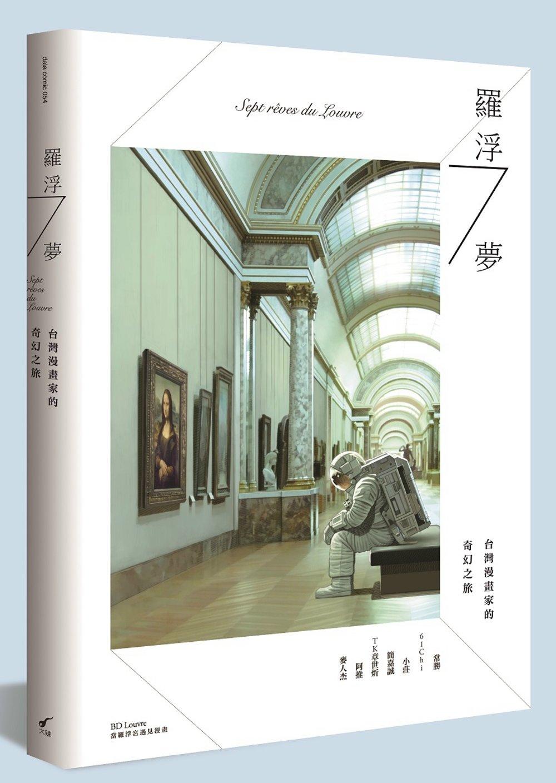 羅浮7夢:台灣漫畫家的奇幻之旅