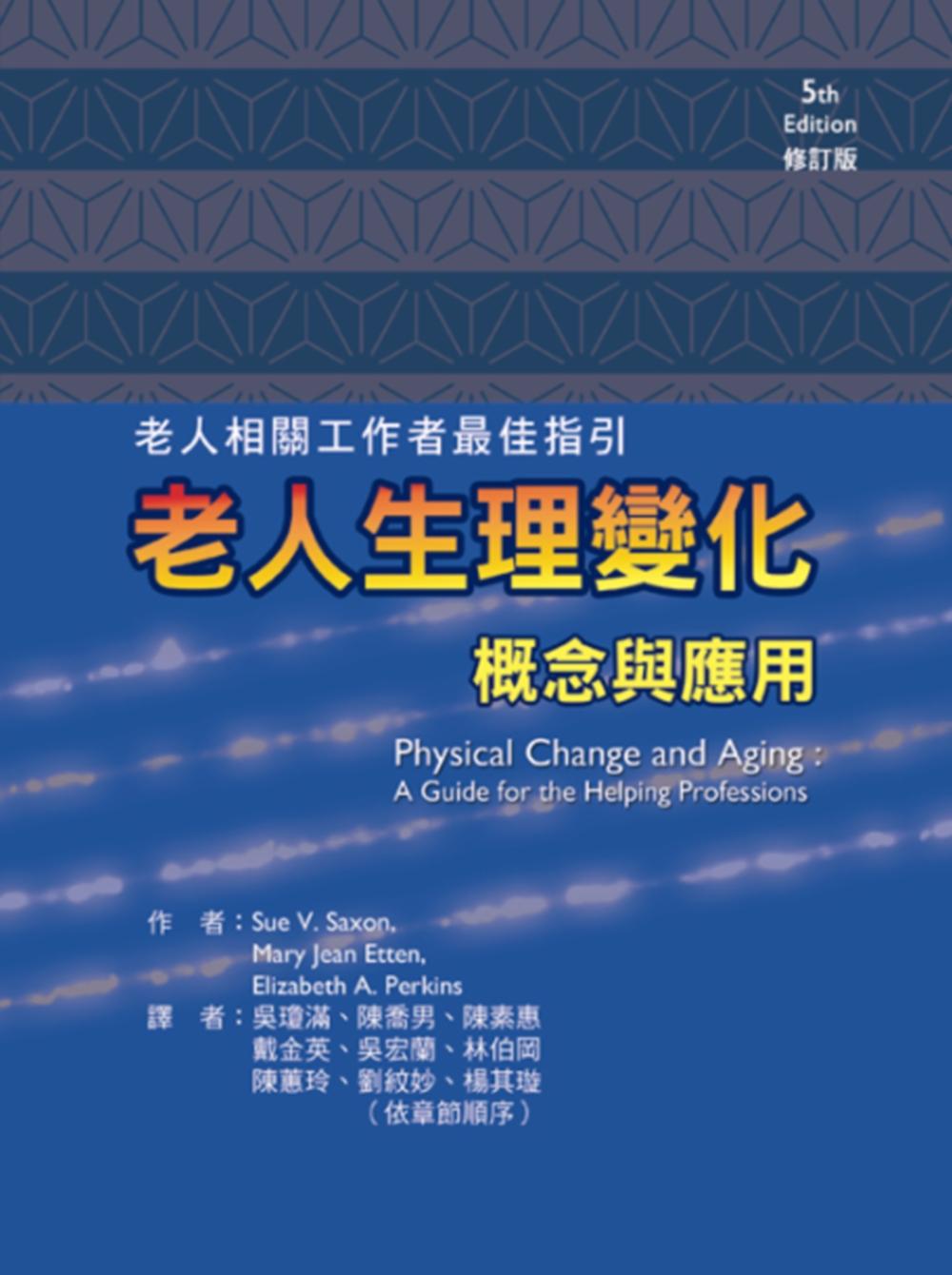 老人生理變化:概念與應用(修訂版)