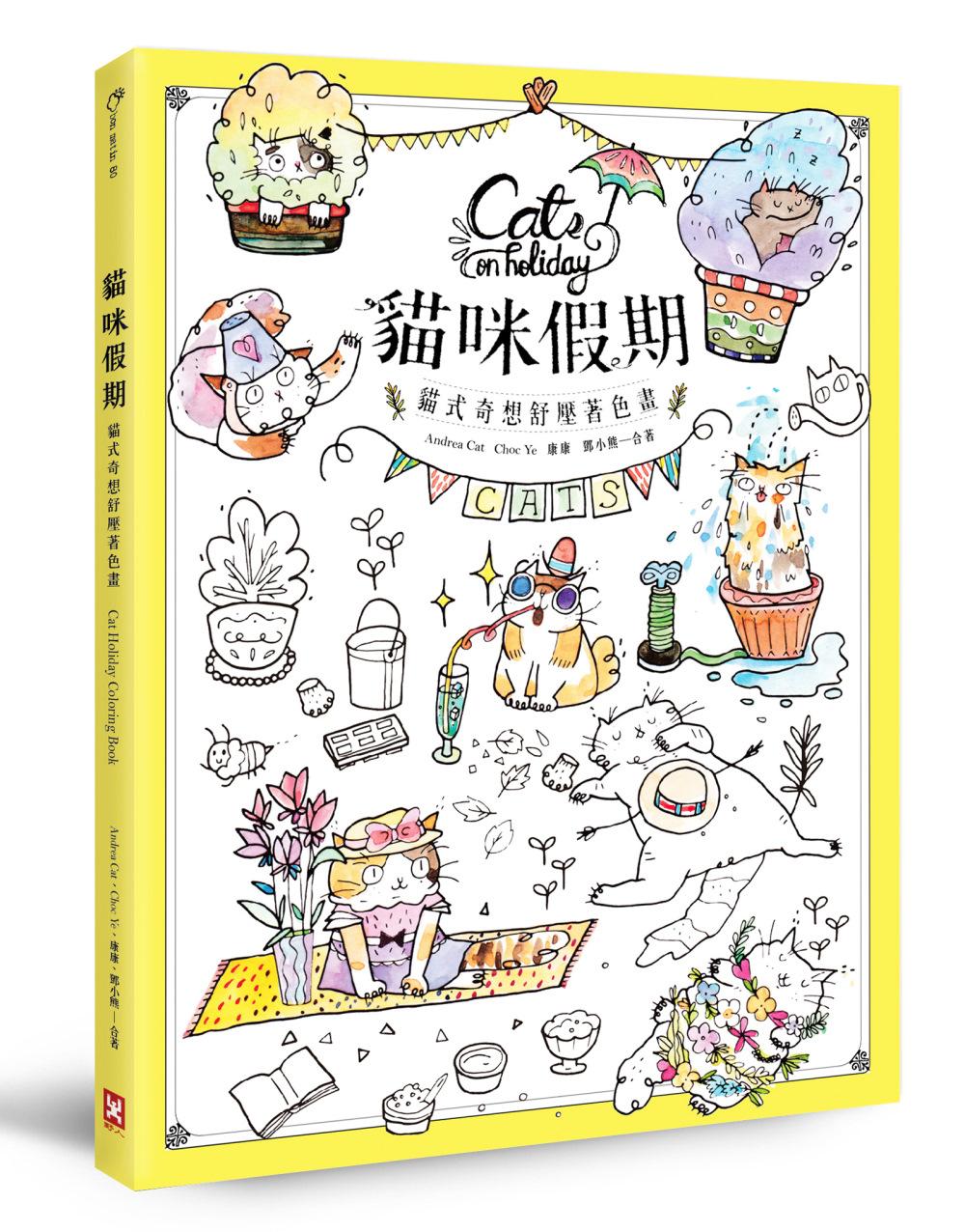 貓咪假期:貓式奇想舒壓著色畫(隨書贈鑽彩刮畫明信片組,市值350元)