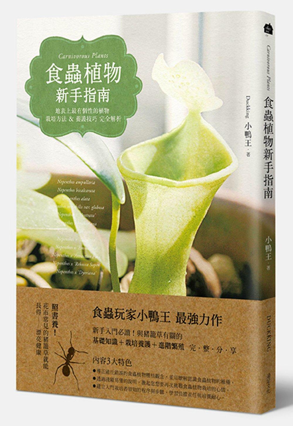 食蟲植物新手指南:地表上最有 的植物栽培方法 養護技巧完全解析