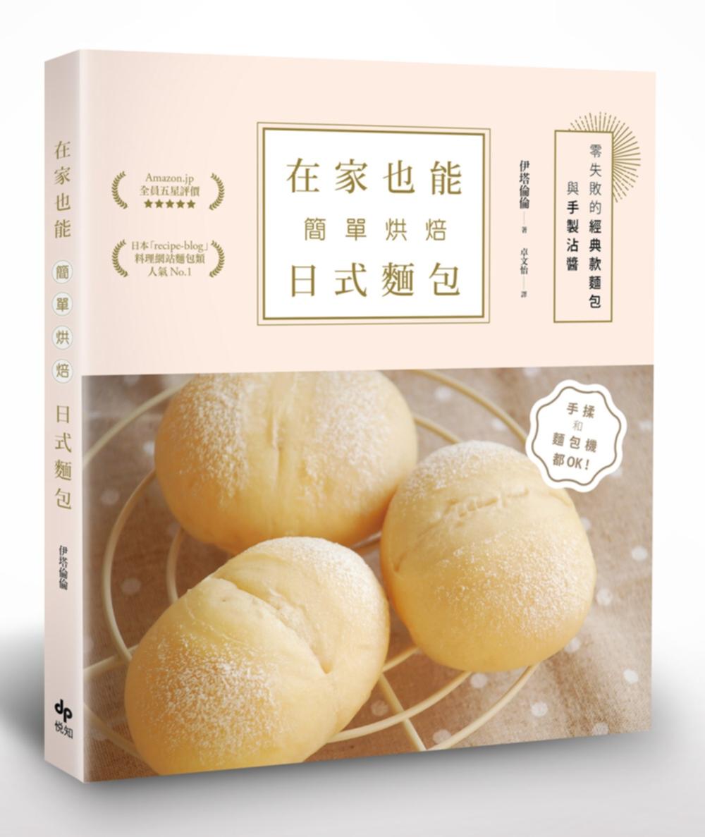 在家也能簡單烘焙 日式麵包:手揉和麵包機都OK!零失敗的經典款麵包與手製沾醬