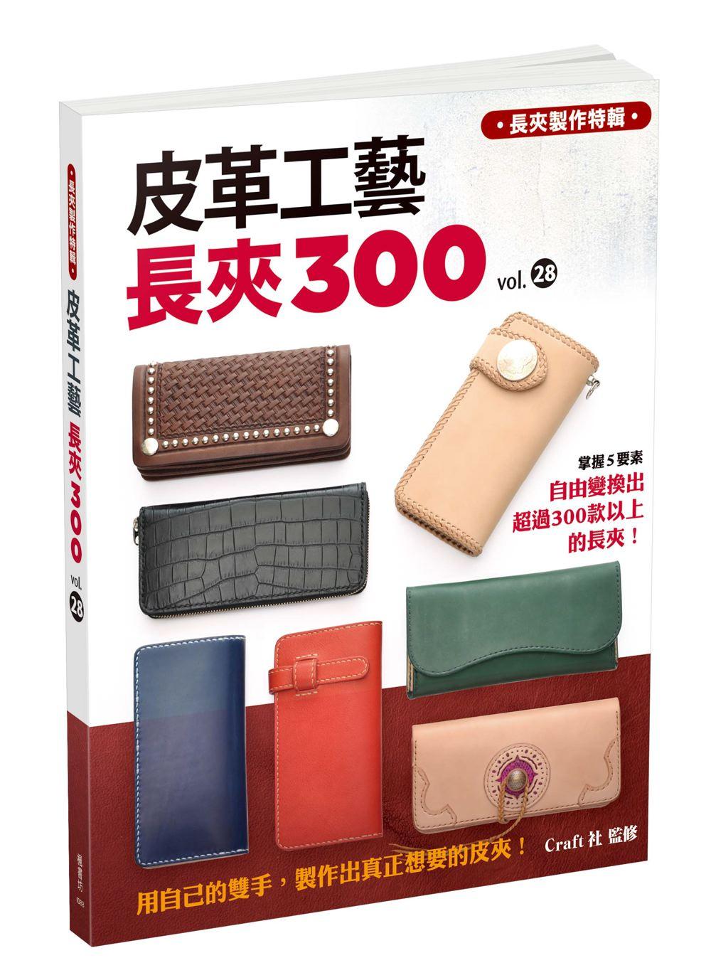 皮革工藝VOL.28:長夾300