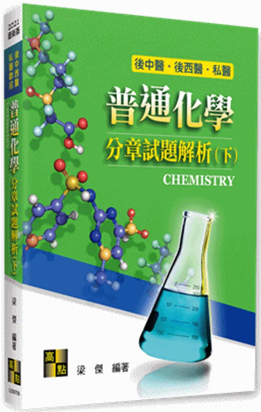 ◤博客來BOOKS◢ 暢銷書榜《推薦》普通化學分章試題解析(下)