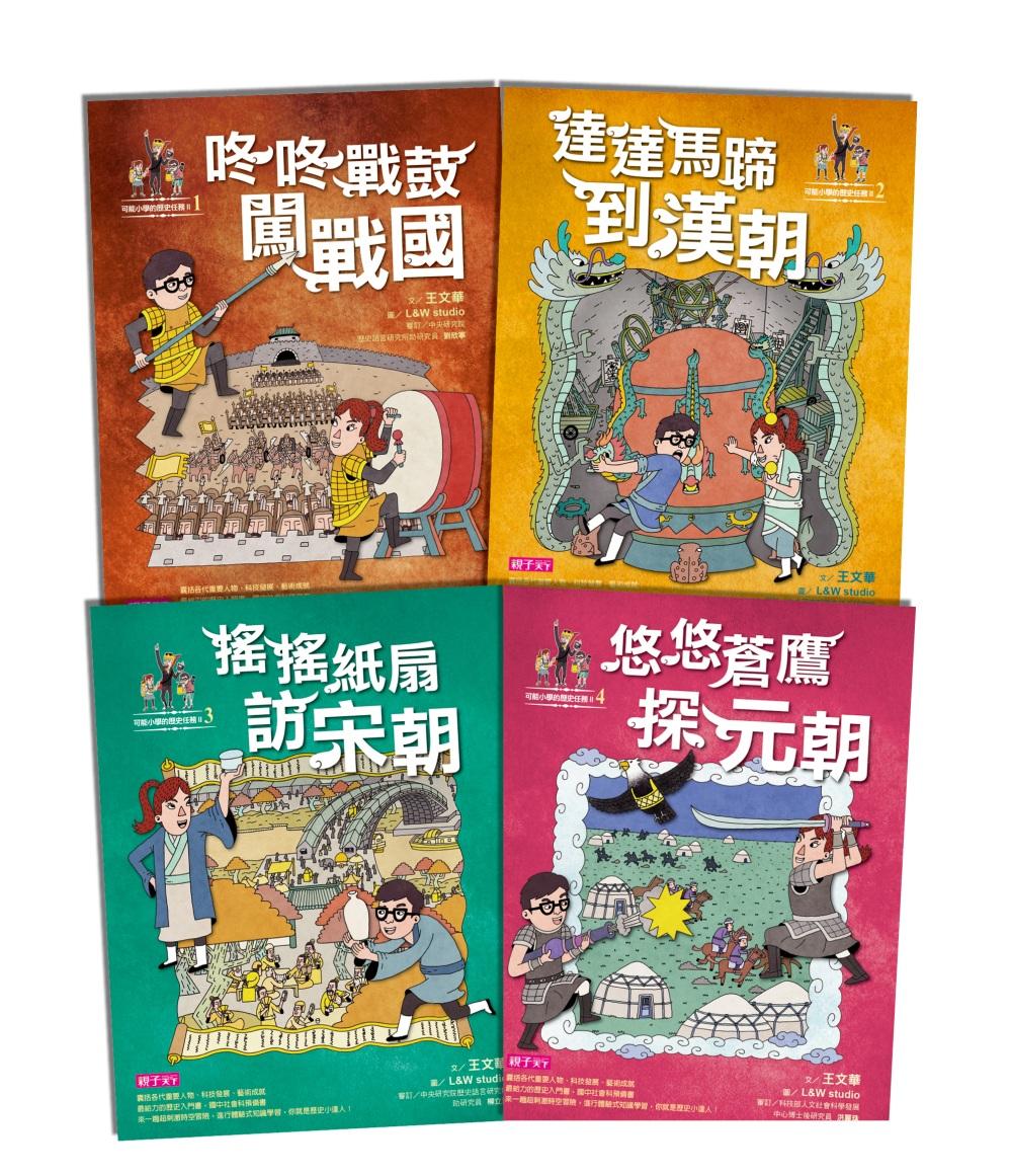 【可能小學的歷史任務II】套書 (4冊)
