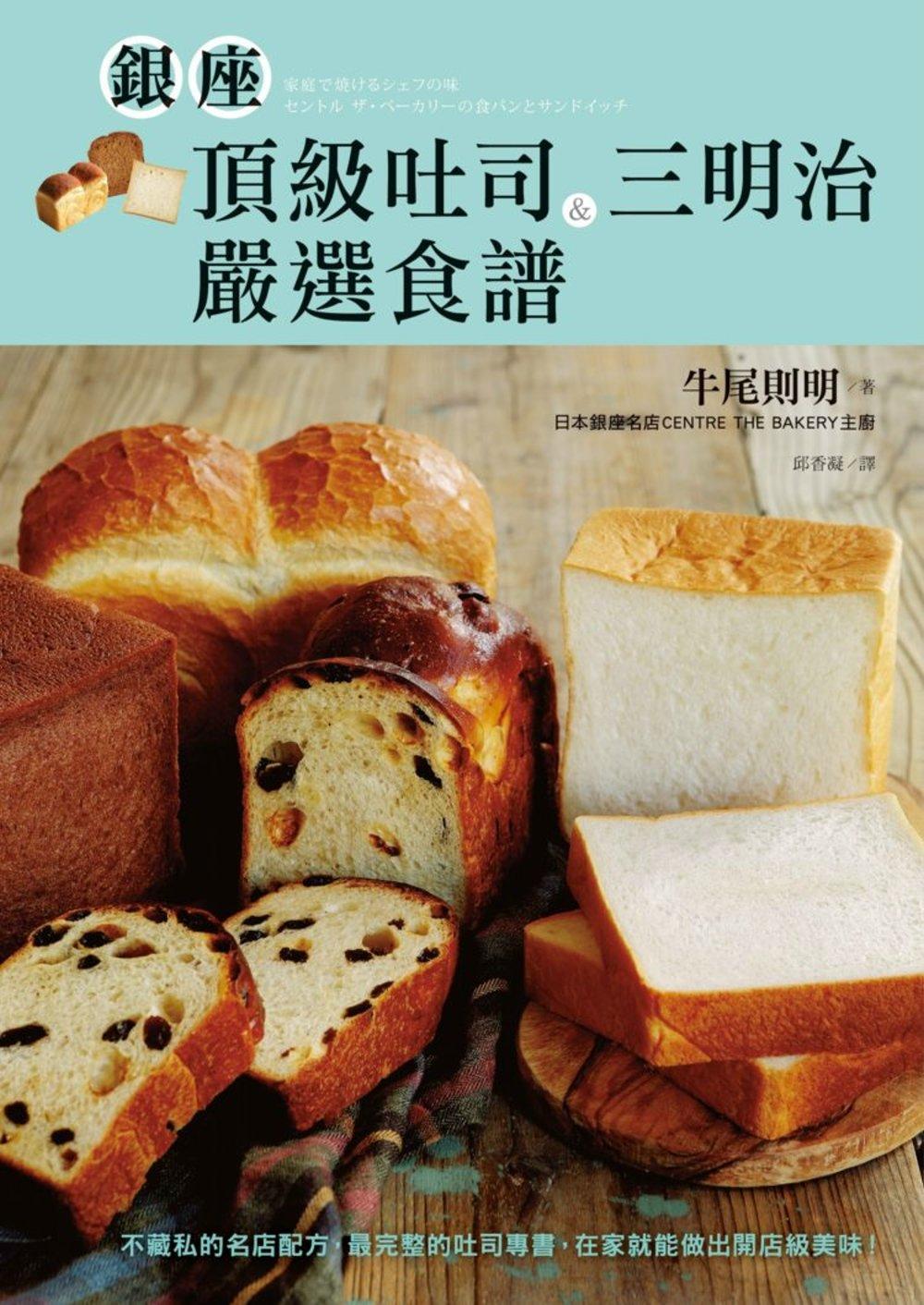 銀座 吐司 三明治 食譜:不藏私的名店配方,最完整的吐司專書,在家就能做出開店級美味!