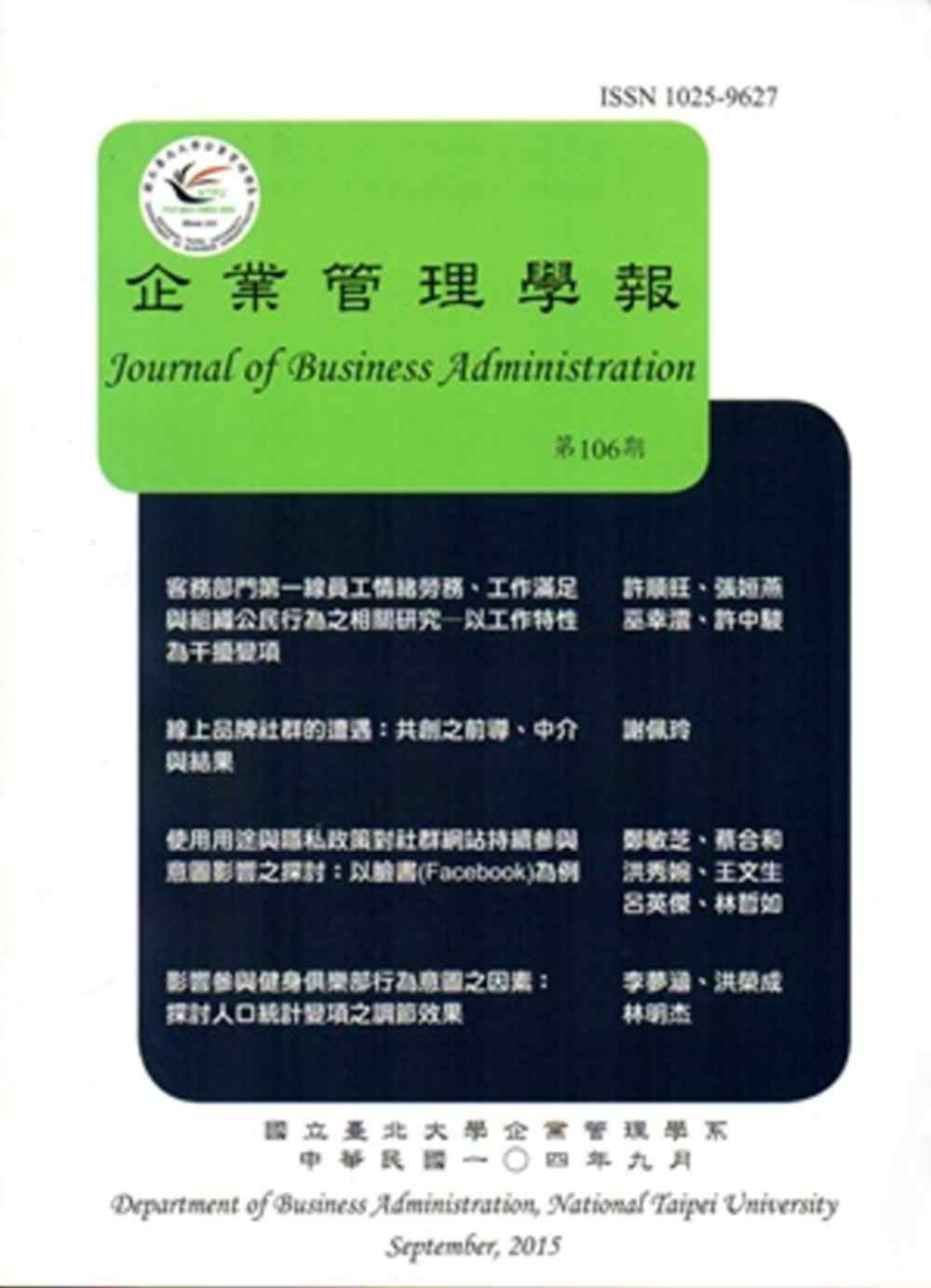 企業管理學報第106期(104/09)
