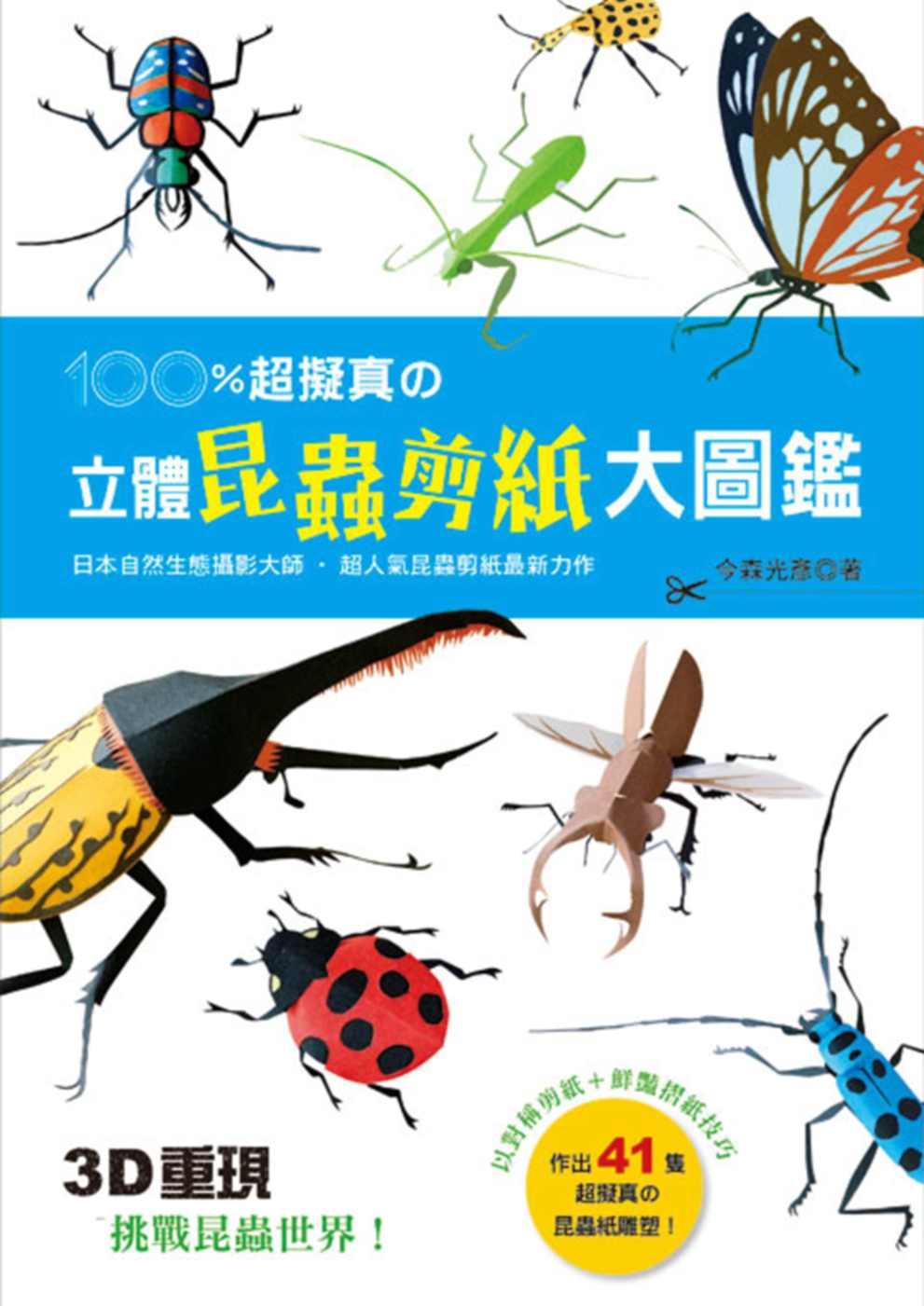 100%超擬真の立體昆蟲剪紙大圖鑑:3D重現!挑戰昆蟲世界!