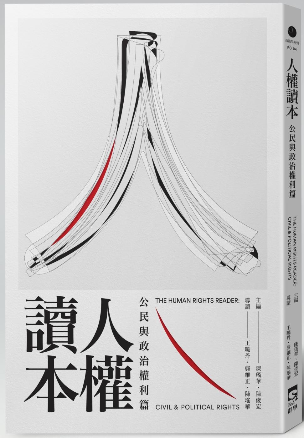 人權讀本:公民與政治權利篇