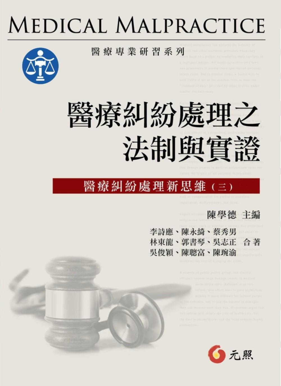 醫療糾紛處理之法制與實證:醫療糾粉處理新思維(三)
