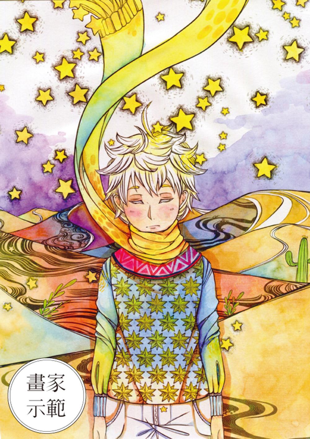 ◤博客來BOOKS◢ 暢銷書榜《推薦》Le Petit Prince小王子行星漫遊著色本(中英文版)