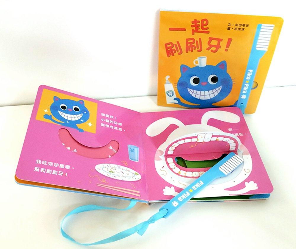 一起刷刷牙!
