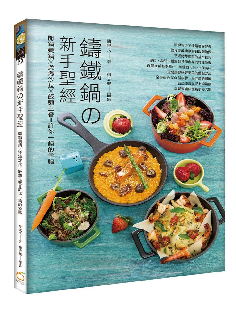 鑄鐵鍋の新手聖經:開鍋養鍋x煲湯沙拉x飯麵主餐=許你一鍋的幸福