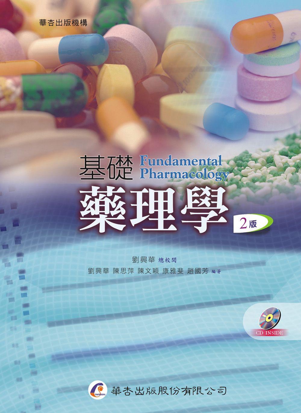 基礎藥理學(2版)