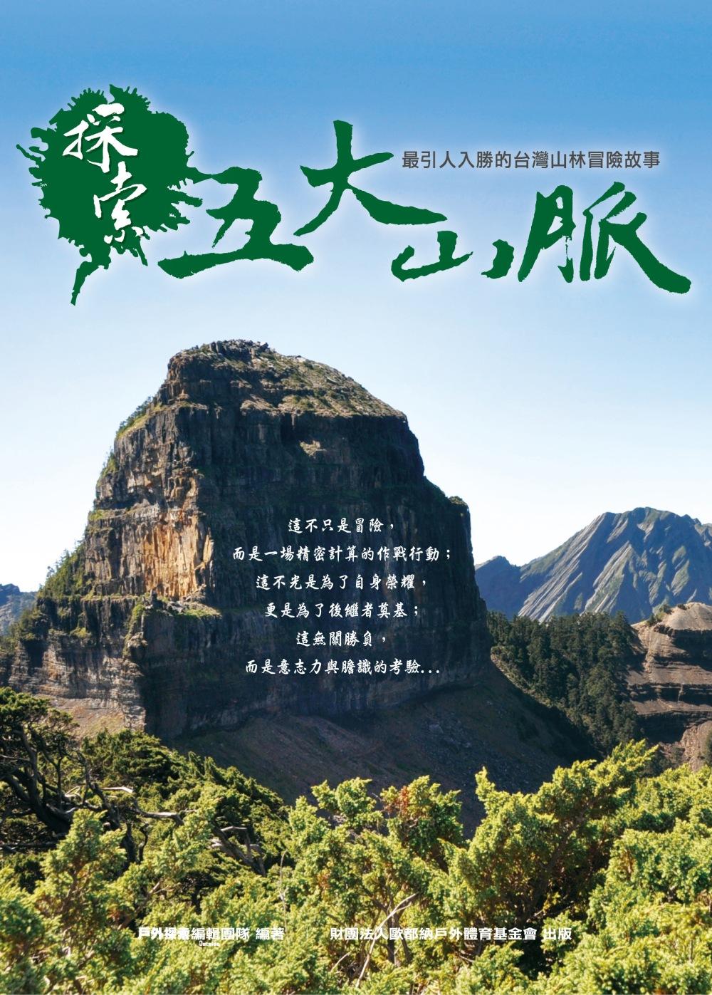 探索五大山脈