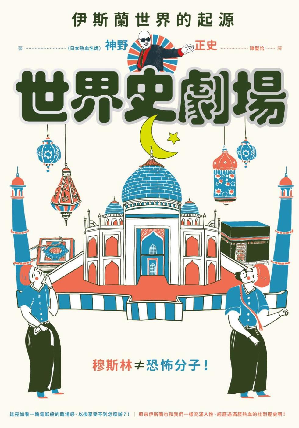 世界史劇場1:伊斯蘭世界的起源