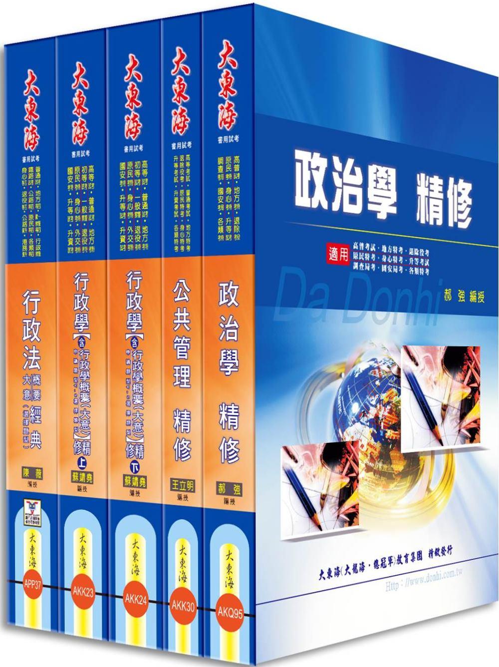 普考/地方/原住民/身心四等特考(一般行政) 專業科目套書(增修版)