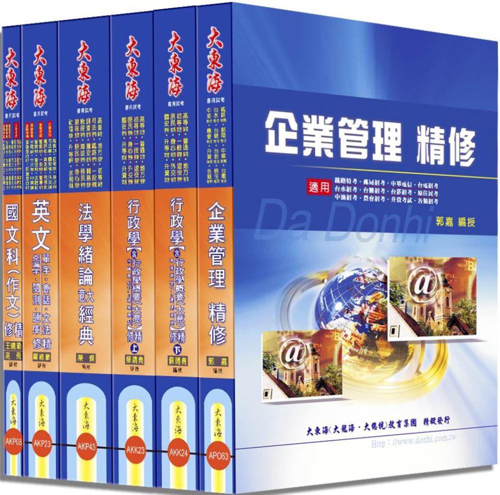 台電僱用人員(綜合行政人員) 全科目套書(增修版)