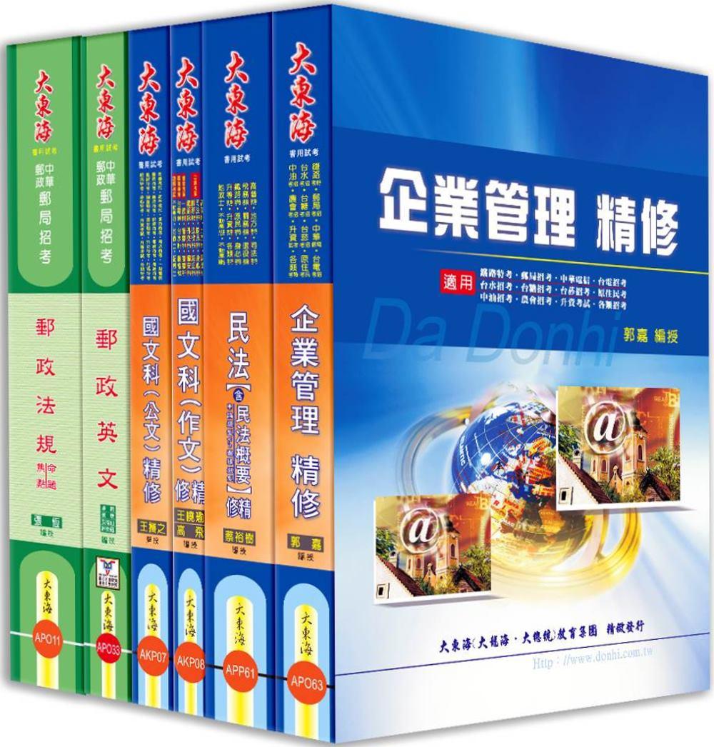 中華郵政郵儲業務人員(營運職) 全科目套書(增訂版)