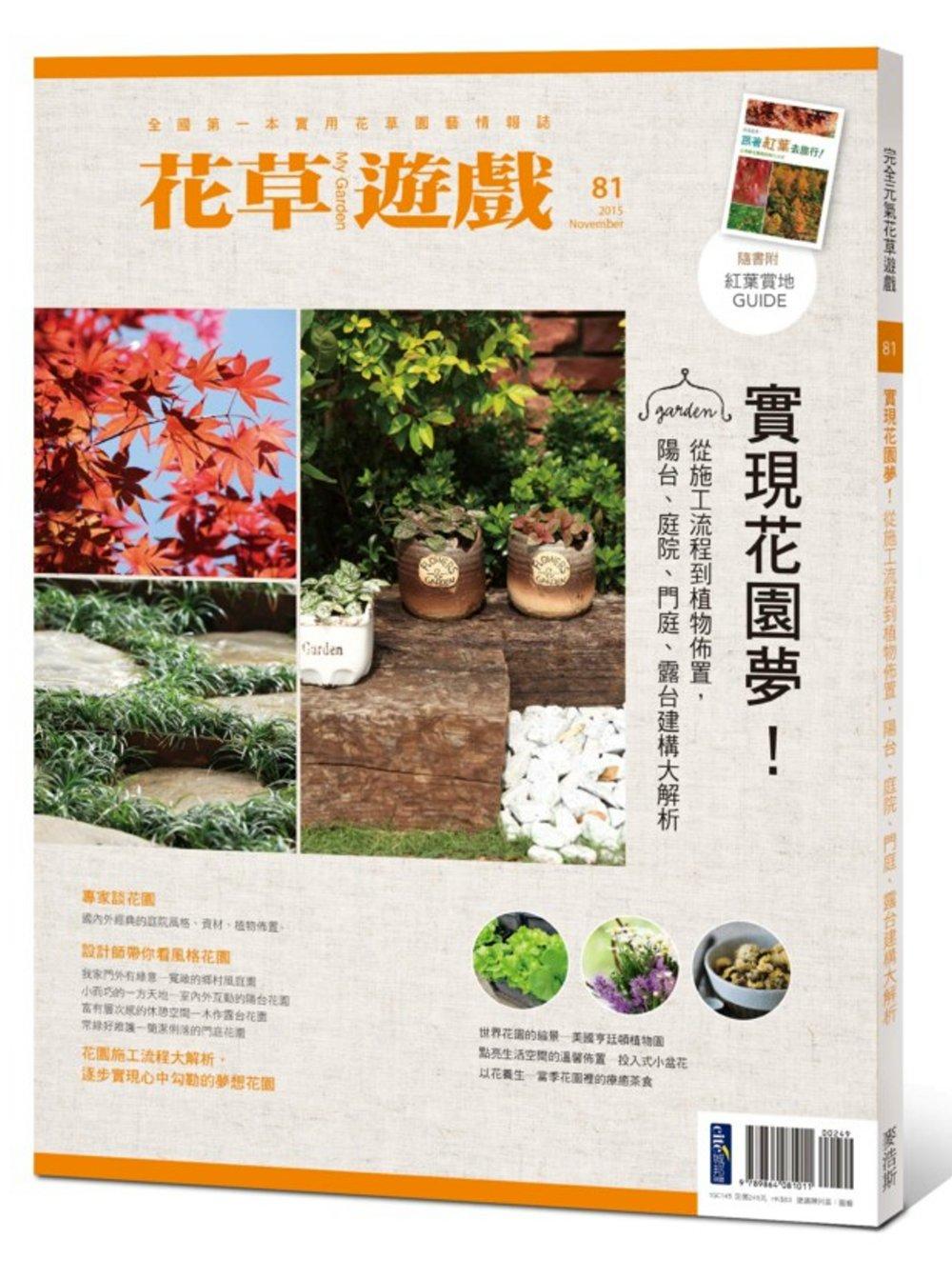花草遊戲No.81實現花園夢!:從施工流程到植物佈置,陽台、庭院、門庭、露台建構大解析