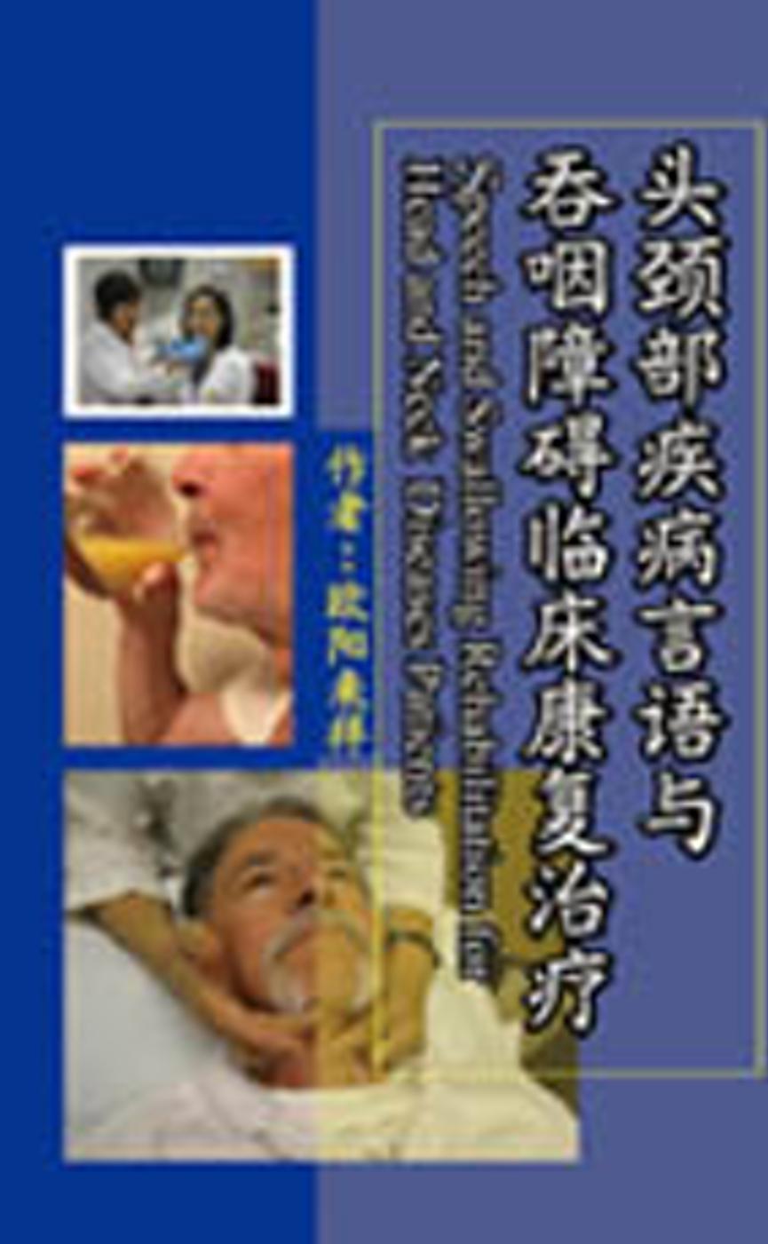 头颈部疾病言语与吞咽障碍临床康复治疗(簡體書)
