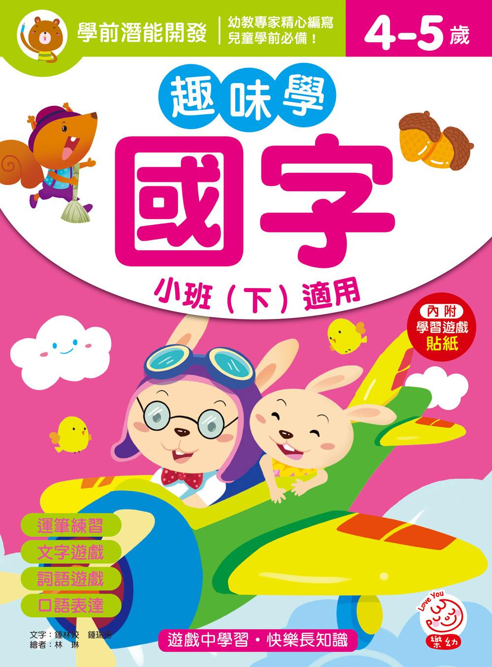 學前潛能開發 趣味學國字 小班^(下^) ^(4~5歲^)^(內附學習遊戲貼紙^)