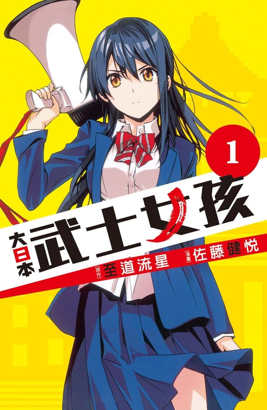 大日本武士女孩 1