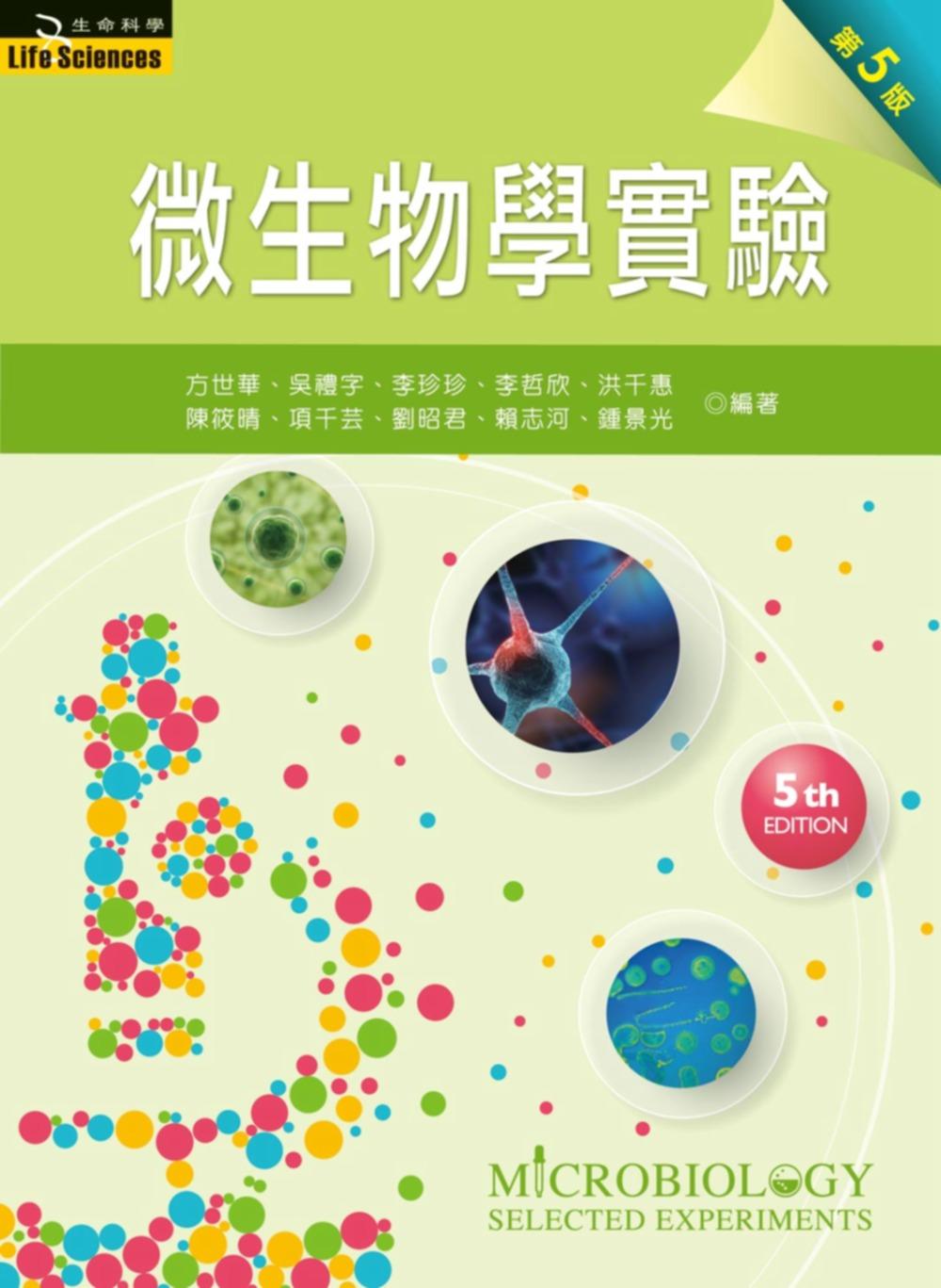 微生物學實驗(第五版)