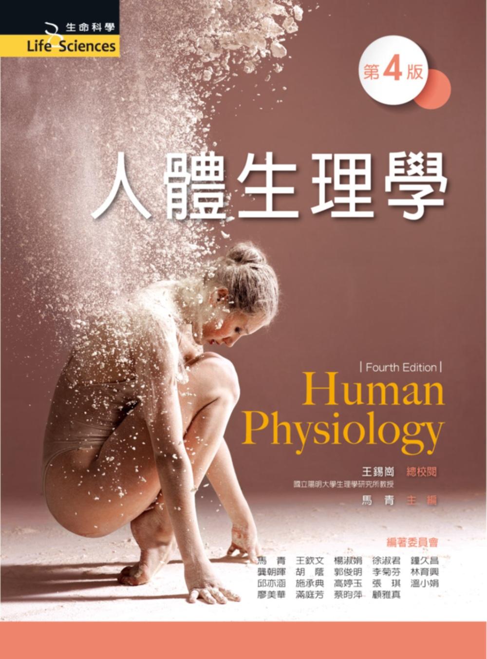 人體生理學(第四版)
