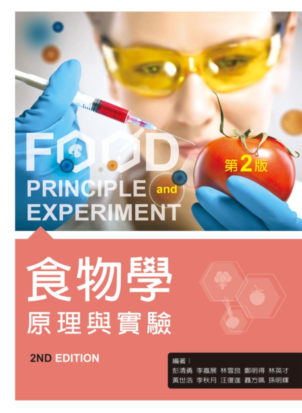 食物學原理與實驗(第二版)