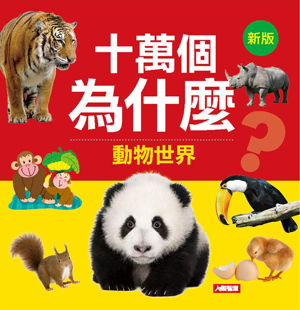 十萬個為什麼:動物世界(新版)