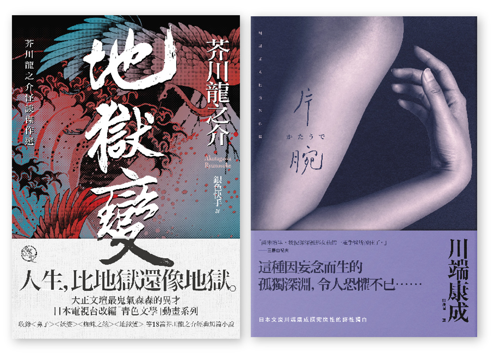 日本文豪怪談小說套書 (地獄變+片腕)