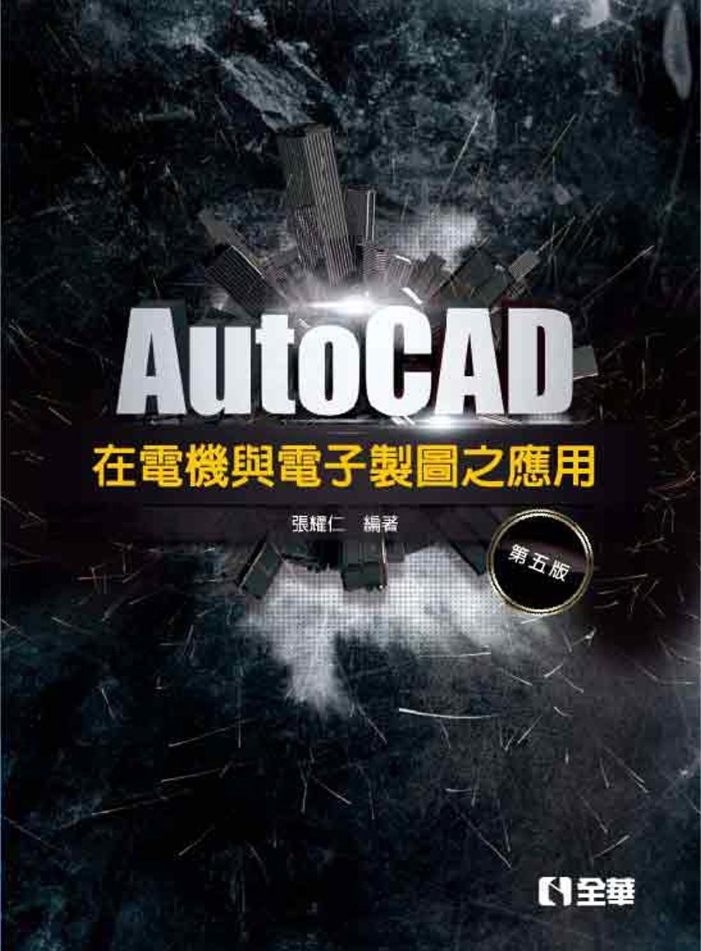 AutoCAD 在電機與電子製圖之應用(第五版)