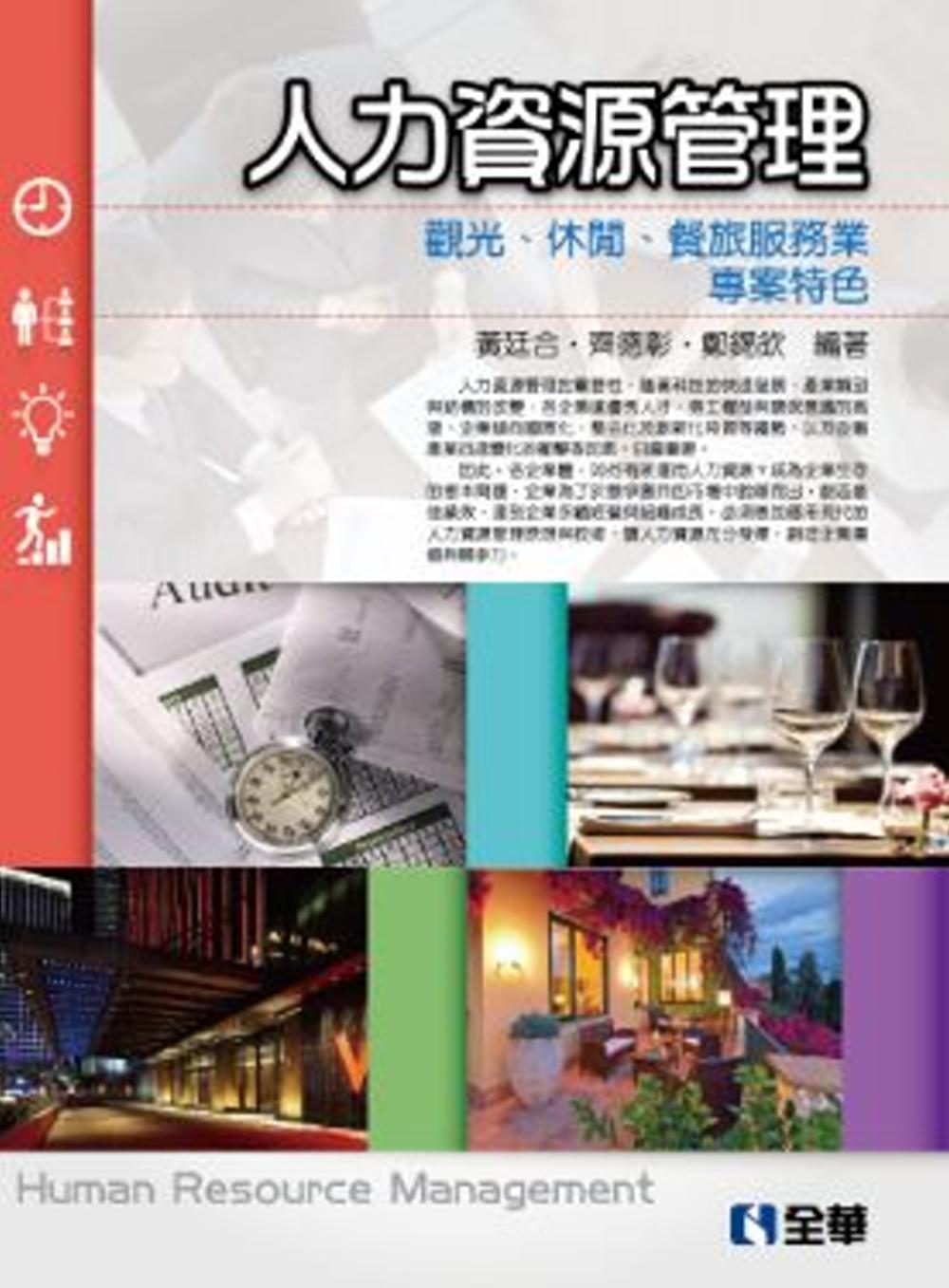 人力資源管理:觀光、休閒、餐旅服務業專案特色