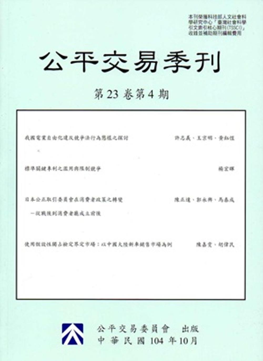 公平交易季刊第23卷第4期(104/10)