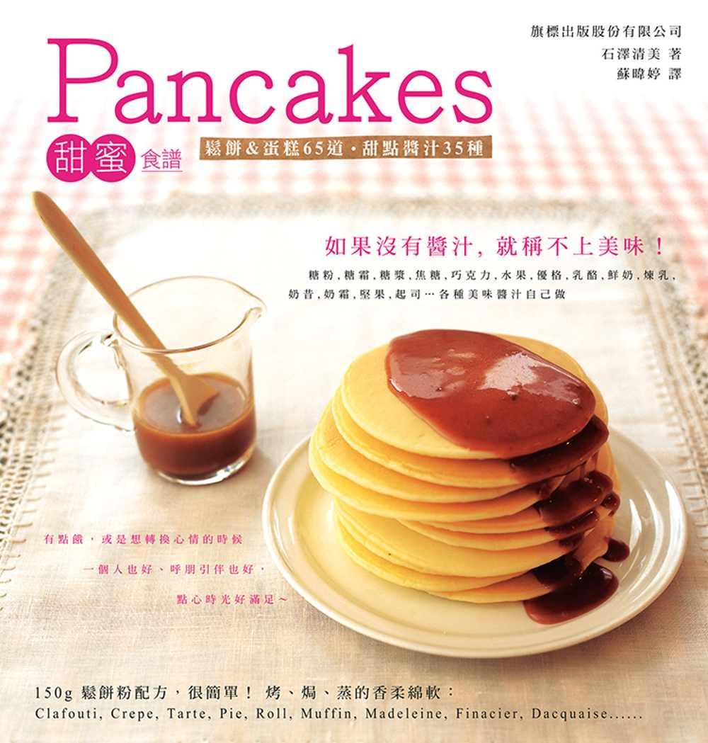 Pancakes甜蜜食譜:鬆餅 蛋糕65道.甜點醬汁35種