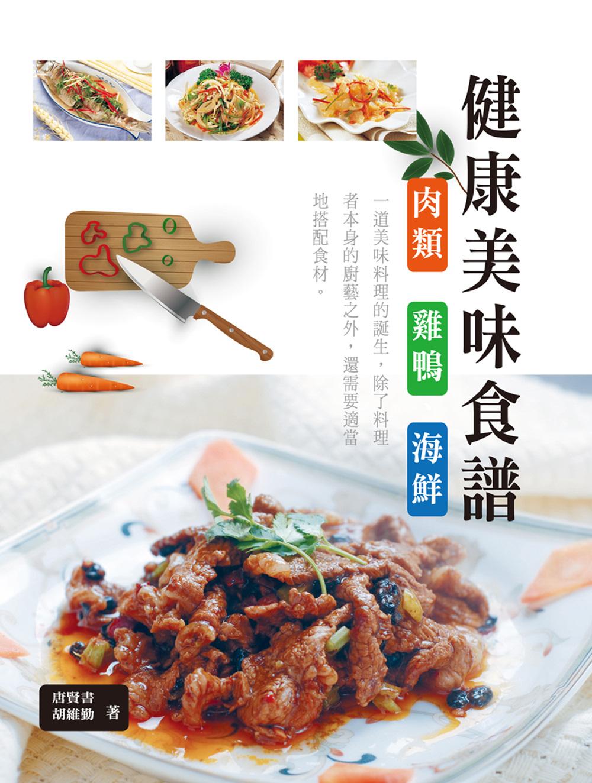 健康美味食譜(肉類.雞鴨.海鮮)