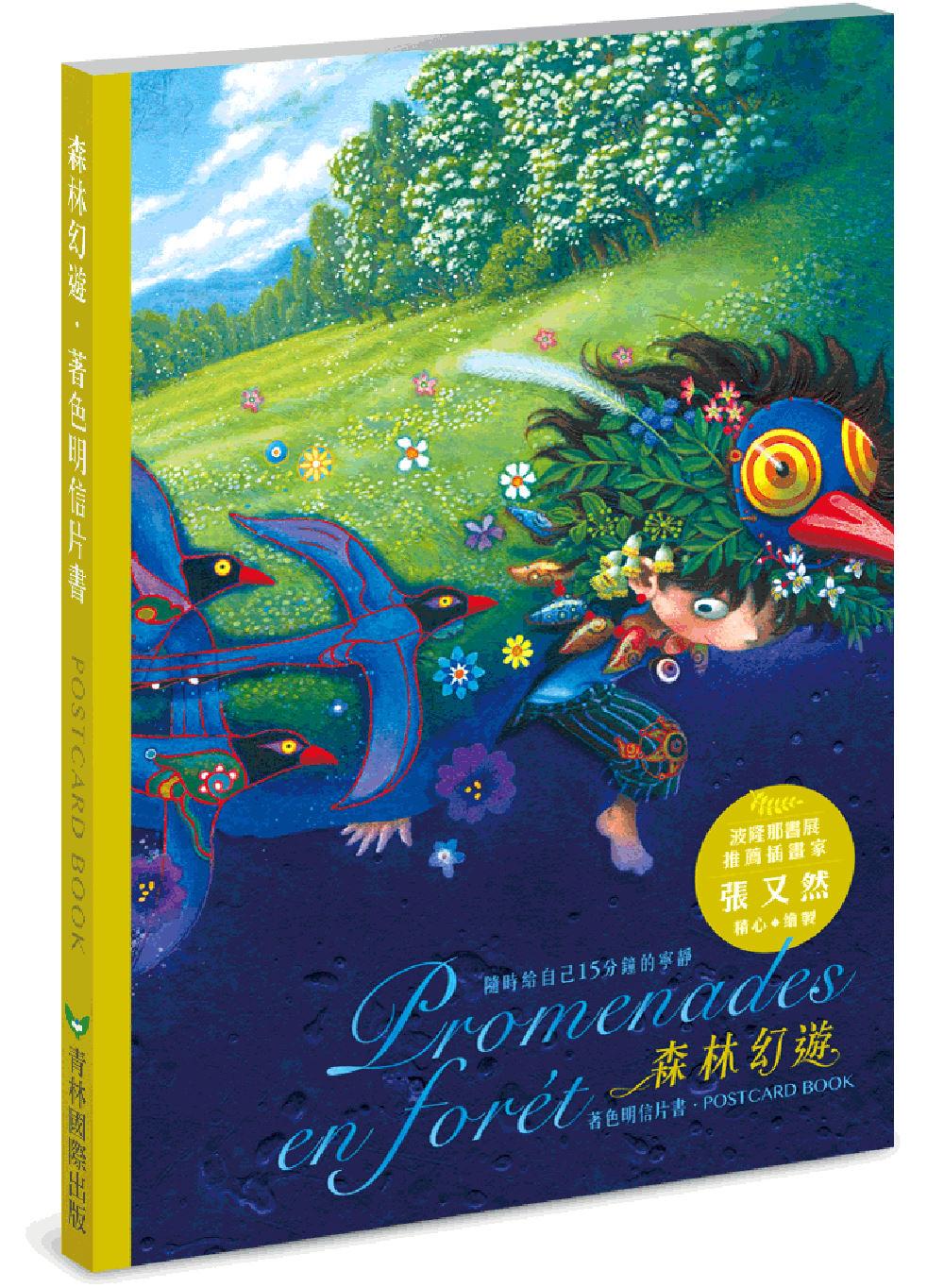 森林幻遊 Promenades en forêt 隨時給自己15分鐘的寧靜 明信片著色書