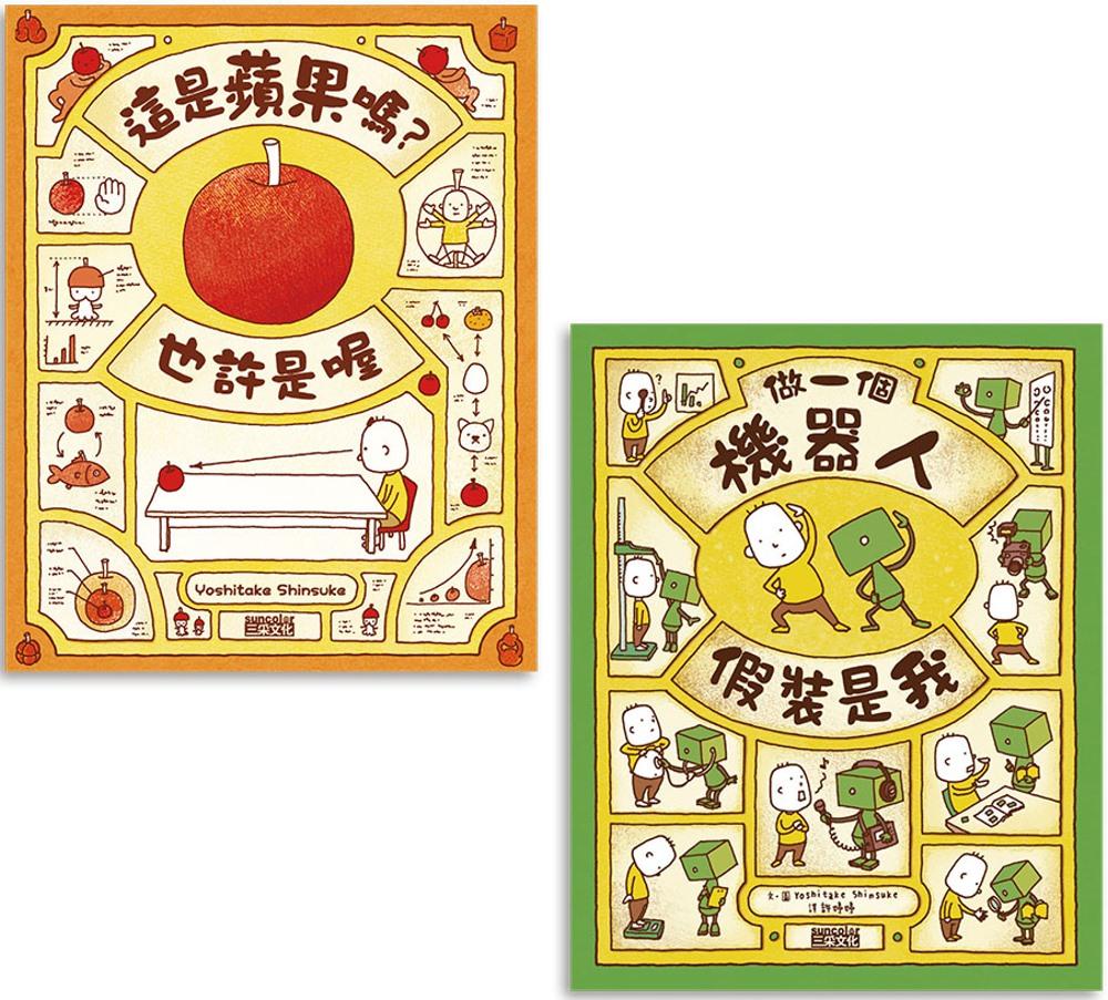 吉竹伸介創意繪本集(蘋果+機器人套組)